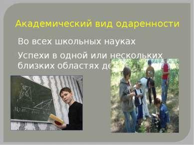 Академический вид одаренности Во всех школьных науках Успехи в одной или неск...