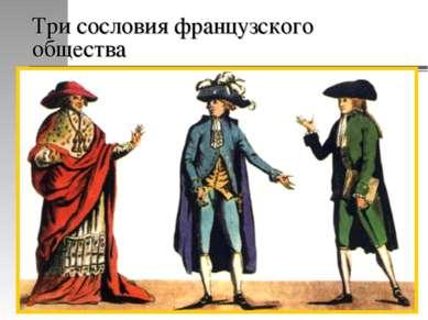 Три сословия французского общества