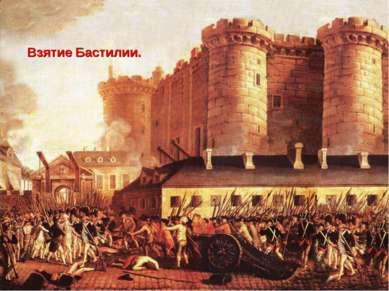 14 июля 1789 г. Взятие Бастилии.
