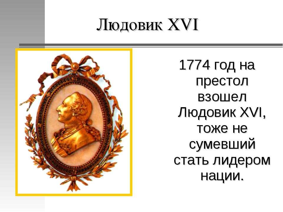 Людовик XVI 1774 год на престол взошел Людовик XVI, тоже не сумевший стать ли...