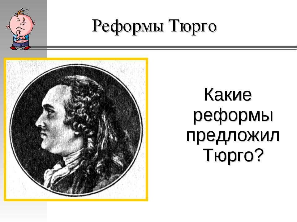 Реформы Тюрго Какие реформы предложил Тюрго?
