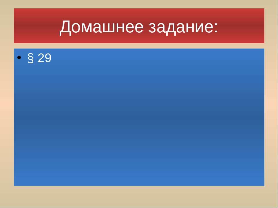 Домашнее задание: § 29