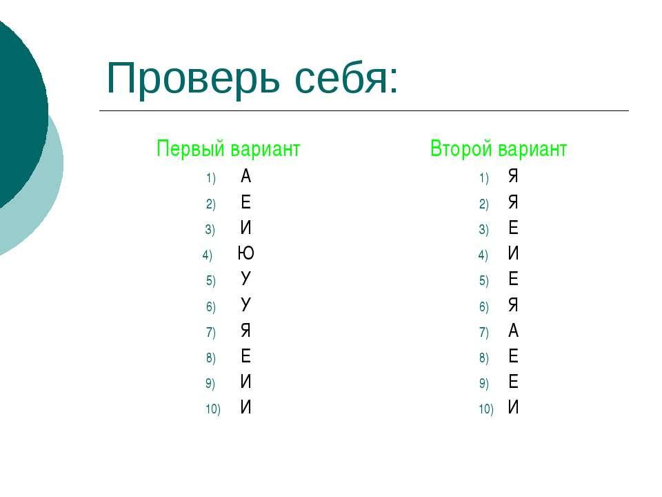 Проверь себя: Первый вариант А Е И Ю У У Я Е И И Второй вариант Я Я Е И Е Я А...