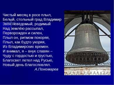Чистый месяц в росе плыл, Белый, стольный град Владимир Звон неведомый, родим...