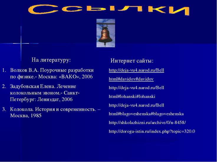 На литературу: Волков В.А. Поурочные разработки по физике.- Москва: «ВАКО», 2...