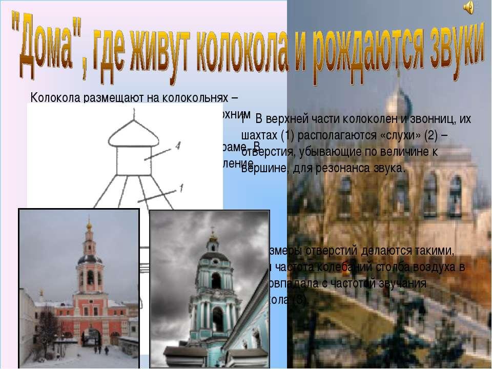 Колокола размещают на колокольнях – специальных башнях с открытым верхним яру...