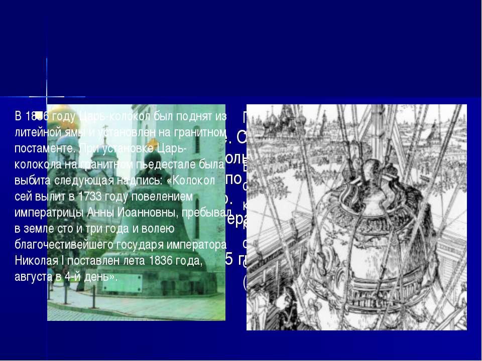 """""""Царь колокол"""" – самый большой колокол в мире. Он не имеет себе равного не то..."""