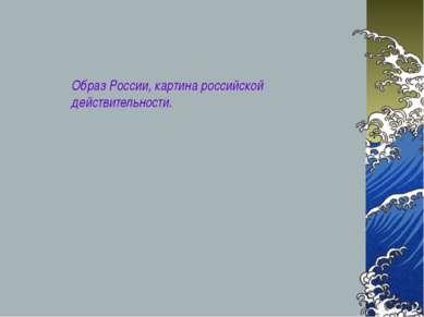 Образ России, картина российской действительности.