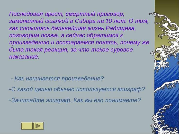 Последовал арест, смертный приговор, замененный ссылкой в Сибирь на 10 лет. О...
