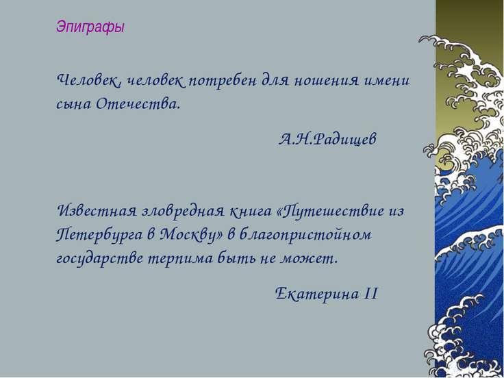 Человек, человек потребен для ношения имени сына Отечества. А.Н.Радищев Извес...