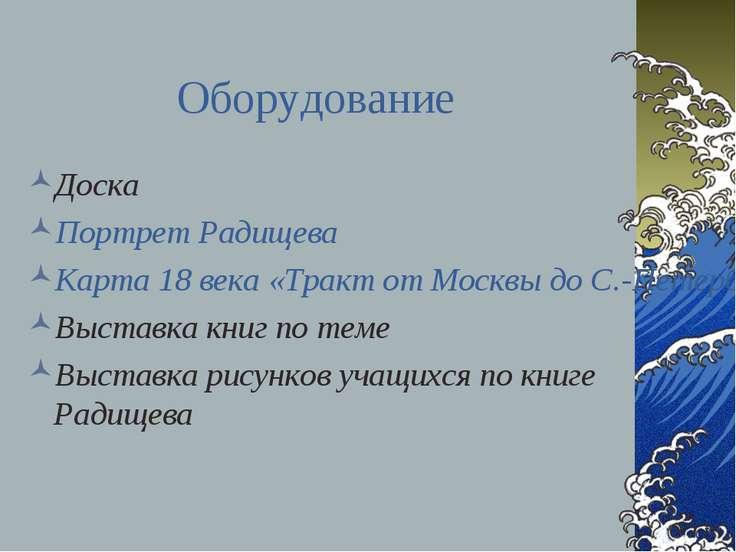 Оборудование Доска Портрет Радищева Карта 18 века «Тракт от Москвы до С.-Пете...