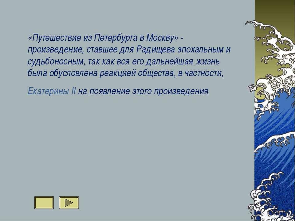 «Путешествие из Петербурга в Москву» - произведение, ставшее для Радищева эпо...