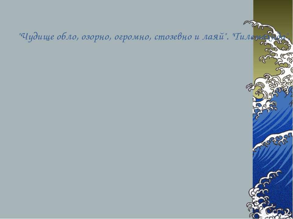 """""""Чудище обло, озорно, огромно, стозевно и лаяй"""". """"Тилемахида"""", том II, кн. XV..."""