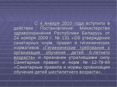 С 4 января 2010 года вступило в действие Постановление Министерства здравоохр...