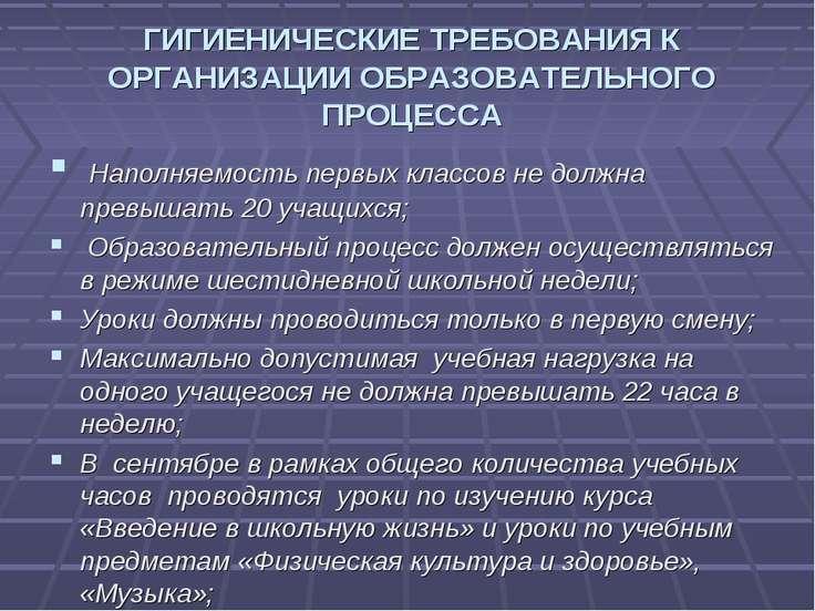 ГИГИЕНИЧЕСКИЕ ТРЕБОВАНИЯ К ОРГАНИЗАЦИИ ОБРАЗОВАТЕЛЬНОГО ПРОЦЕССА Наполняемост...