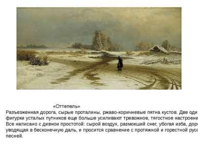 «Оттепель» Разъезженная дорога, сырые проталины, ржаво-коричневые пятна кусто...