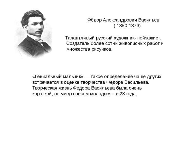 Фёдор Александрович Васильев ( 1850-1873) Талантливый русский художник- пейза...