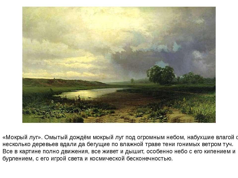 «Мокрый луг». Омытый дождём мокрый луг под огромным небом, набухшие влагой об...