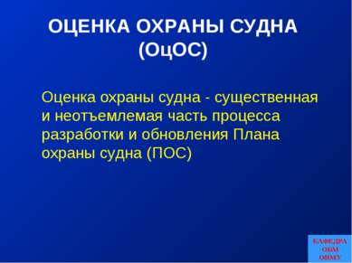 ОЦЕНКА ОХРАНЫ СУДНА (ОцОС) Оценка охраны судна - существенная и неотъемлемая ...
