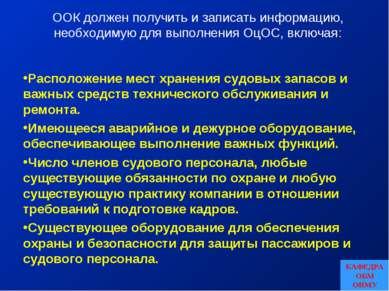 ООК должен получить и записать информацию, необходимую для выполнения ОцОС, в...
