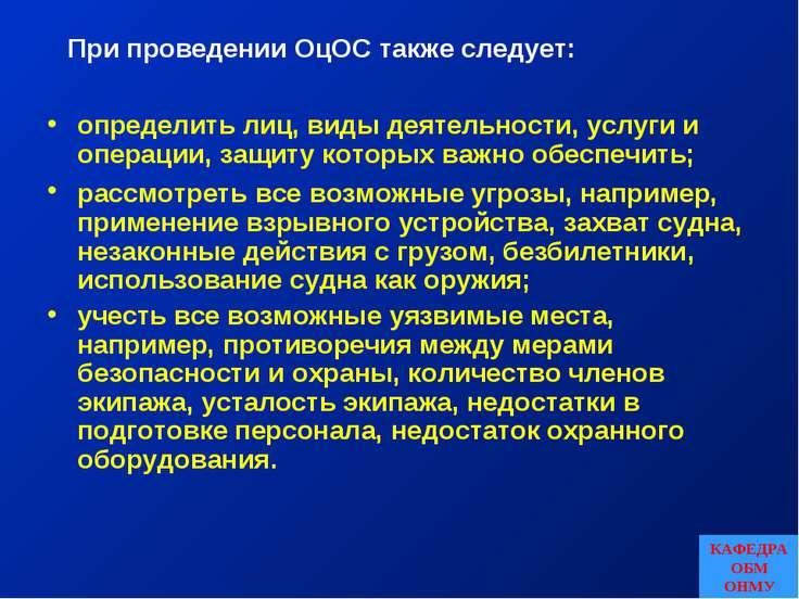 При проведении ОцОС также следует: определить лиц, виды деятельности, услуги ...
