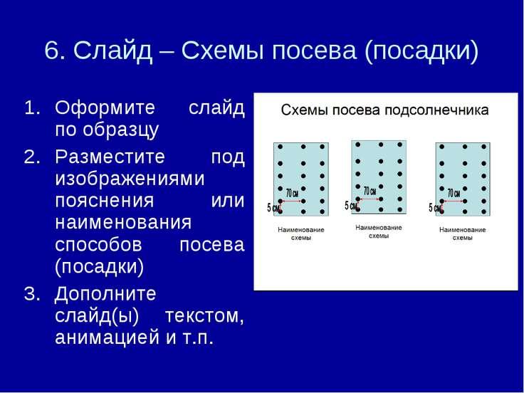 6. Слайд – Схемы посева (посадки) Оформите слайд по образцу Разместите под из...