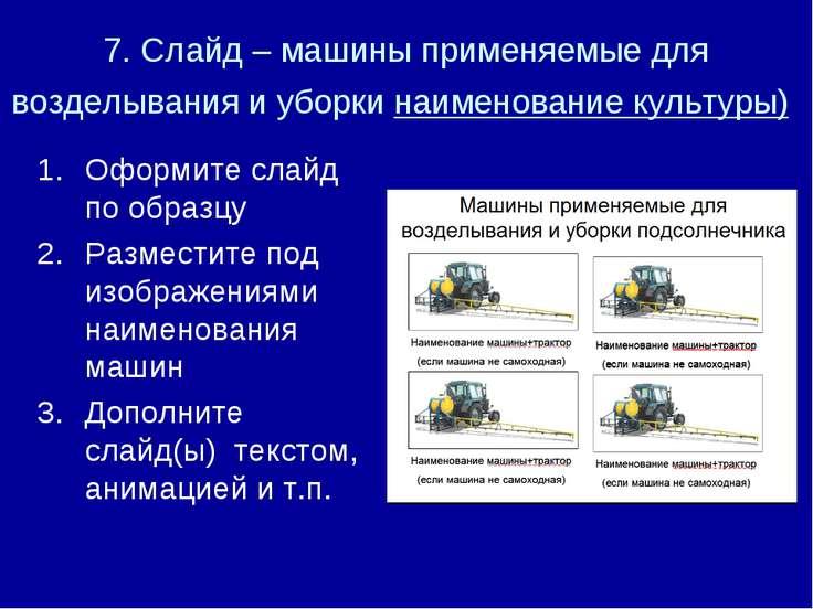 7. Слайд – машины применяемые для возделывания и уборки наименование культуры...