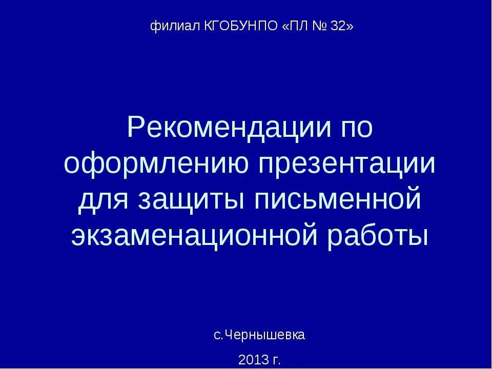 Рекомендации по оформлению презентации для защиты письменной экзаменационной ...