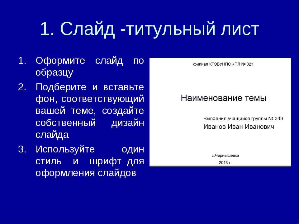 1. Слайд -титульный лист Оформите слайд по образцу Подберите и вставьте фон, ...