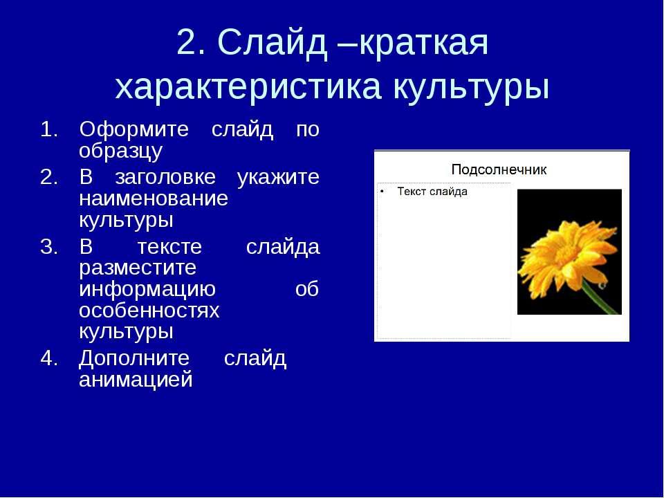 2. Слайд –краткая характеристика культуры Оформите слайд по образцу В заголов...