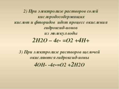 3) При электролизе растворов щелочей окисляются гидроксид-ионы 4OH- -4e-=O2 +...