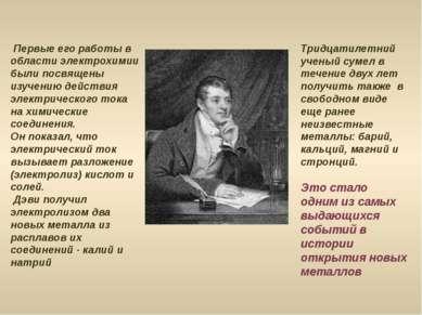 Первые его работы в области электрохимии были посвящены изучению действия эле...