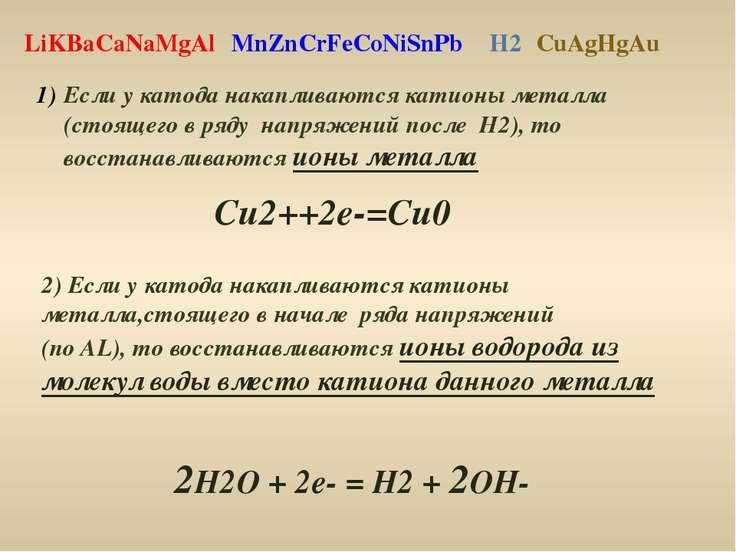 MnZnCrFeCoNiSnPb Если у катода накапливаются катионы металла (стоящего в ряду...