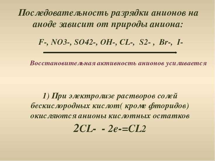 Последовательность разрядки анионов на аноде зависит от природы аниона: 1) Пр...