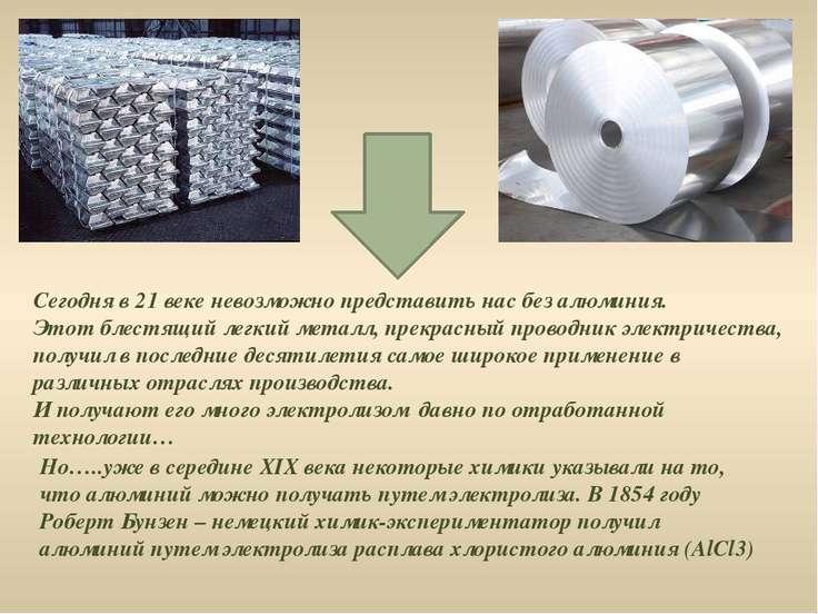 Но…..уже в середине XIX века некоторые химики указывали на то, что алюминий м...