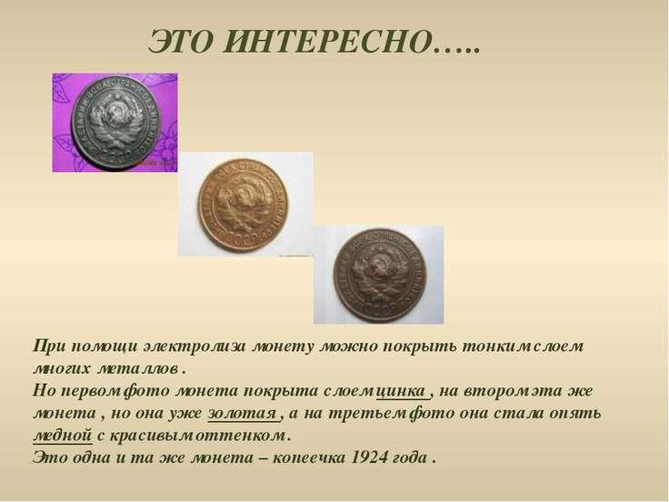 При помощи электролиза монету можно покрыть тонким слоем многих металлов . Но...