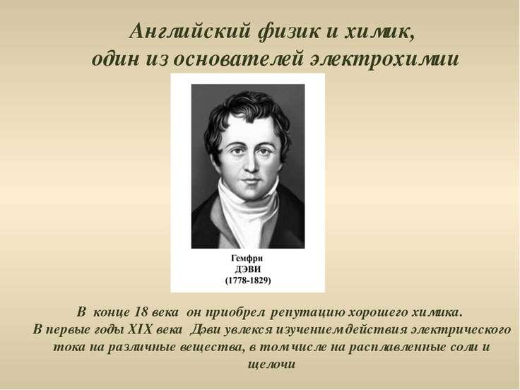 Английский физик и химик, один из основателей электрохимии В конце 18 века он...