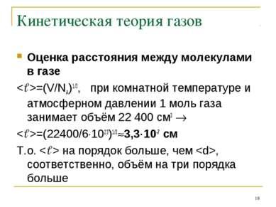 * Кинетическая теория газов Оценка расстояния между молекулами в газе =(V/NA)...