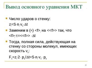 * Вывод основного уравнения МКТ Число ударов о стенку: zi=S ni vix t Заменим ...