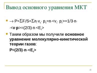 * Вывод основного уравнения МКТ P= Fi/S= ni vix pix=n =1/3 n =(2/3) n Таким о...