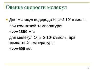 * Оценка скорости молекул Для молекул водорода Н2 =2 10-3 кг/моль, при комнат...
