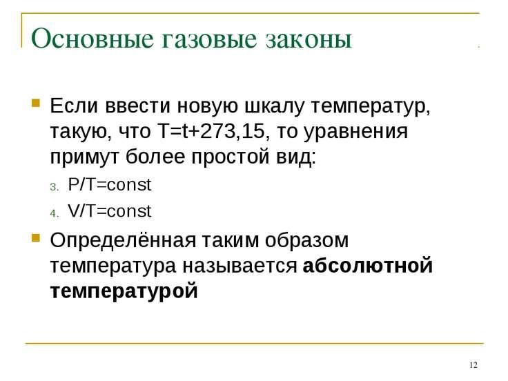 * Основные газовые законы Если ввести новую шкалу температур, такую, что Т=t+...