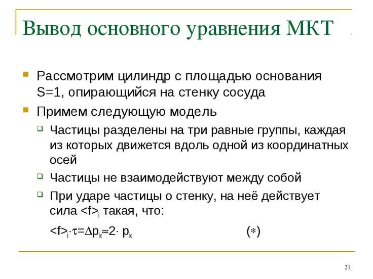* Вывод основного уравнения МКТ Рассмотрим цилиндр с площадью основания S=1, ...