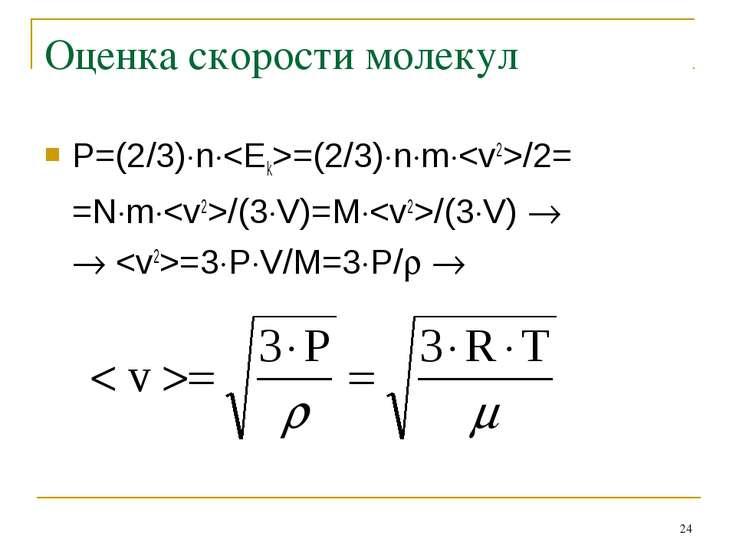 * Оценка скорости молекул Р=(2/3) n =(2/3) n m /2= =N m /(3 V)=M /(3 V) =3 P ...