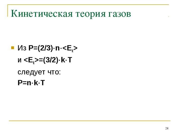 * Кинетическая теория газов Из Р=(2/3) n и =(3/2) k T следует что: P=n k T
