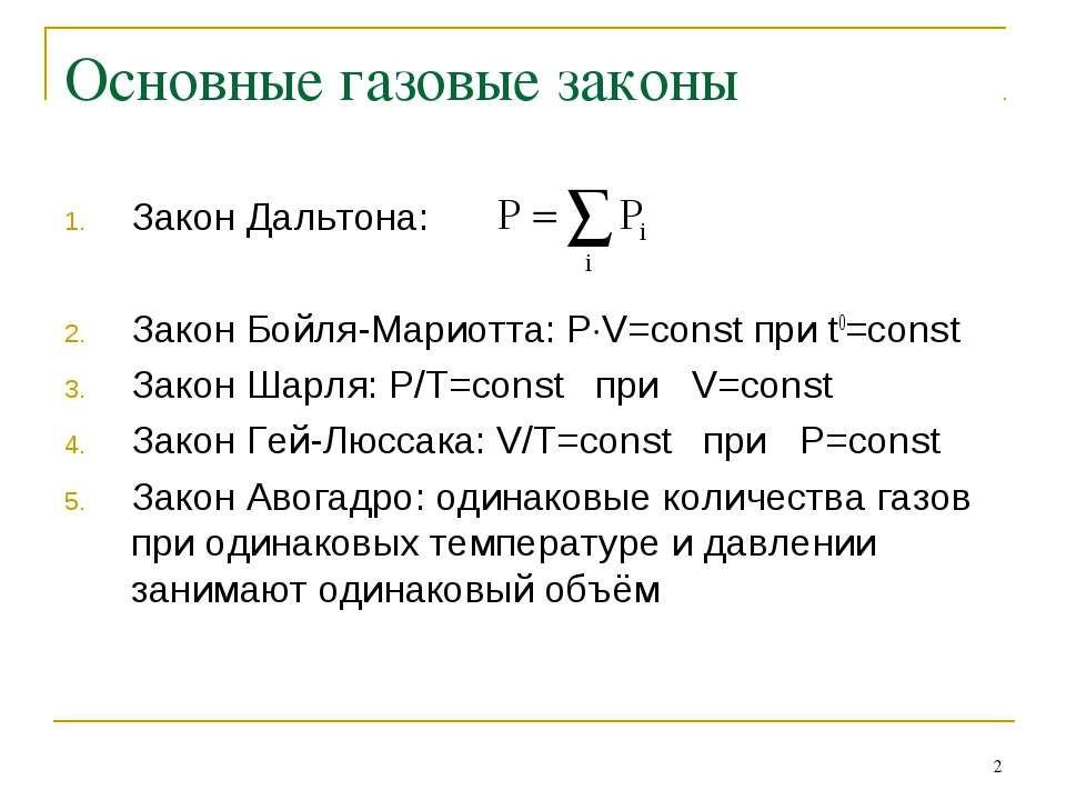 * Основные газовые законы Закон Дальтона: Закон Бойля-Мариотта: P V=const при...