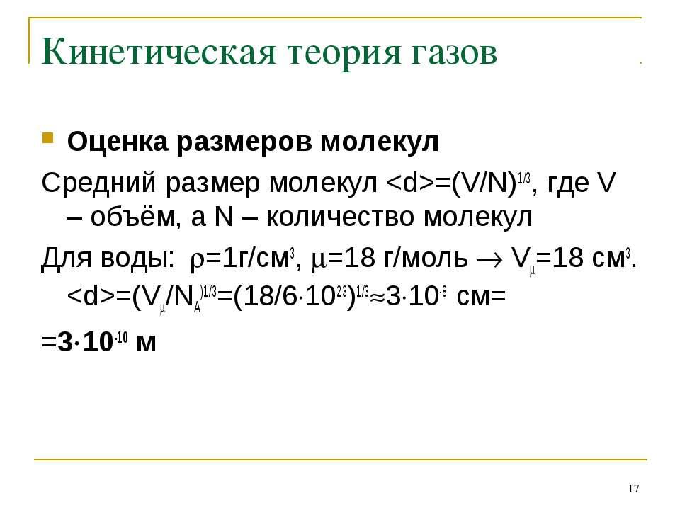 * Кинетическая теория газов Оценка размеров молекул Средний размер молекул =(...
