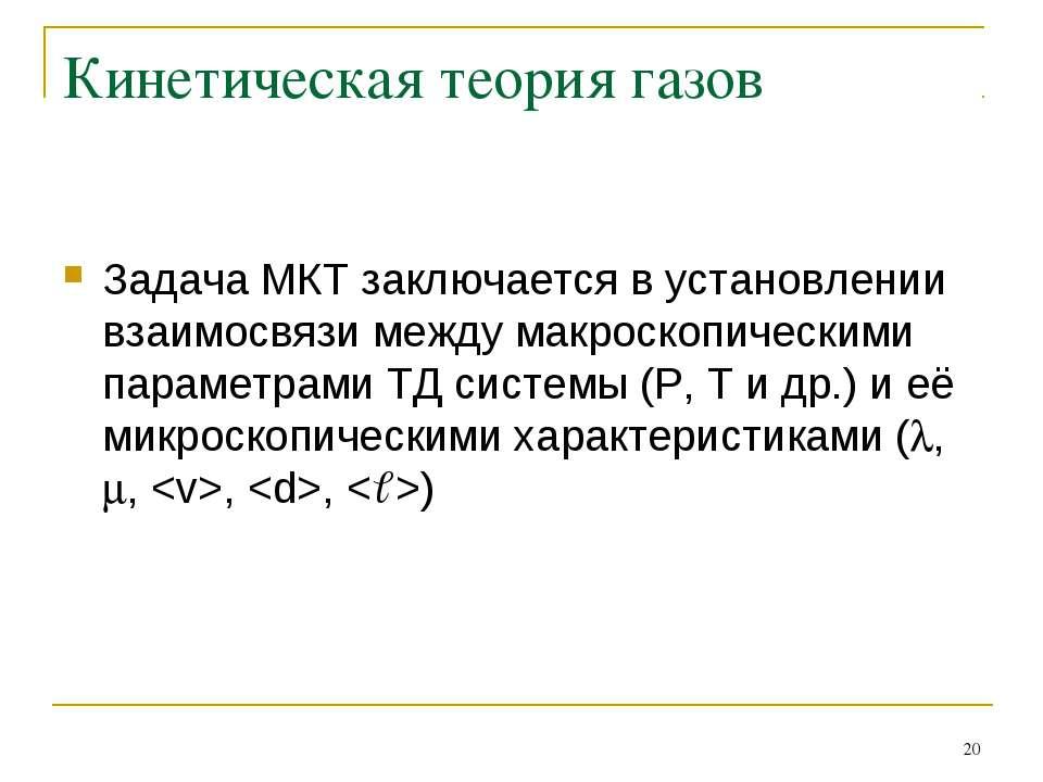 * Кинетическая теория газов Задача МКТ заключается в установлении взаимосвязи...