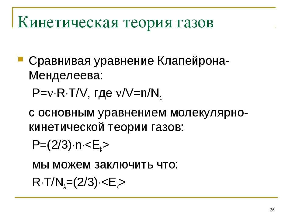 * Кинетическая теория газов Сравнивая уравнение Клапейрона-Менделеева: P= R T...