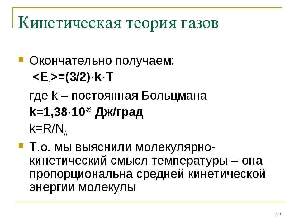 * Кинетическая теория газов Окончательно получаем: =(3/2) k T где k – постоян...